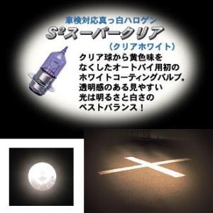 M&H マツシマ  PH-8X バイクビーム「S2」  スーパークリア 各種  高効率ハイパーハロゲンバルブ ヘッドライト球