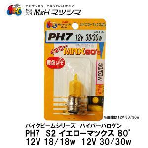 M&H マツシマ PH-7 12V18/18W 12V30/30W  バイクビーム「S2」 S2イエローマックス80's 各種 高効率ハイパーハロゲンバルブ PH7 ヘッドライト球|garager30