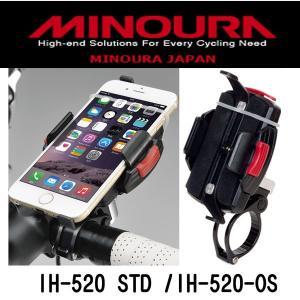 MINOURA ミノウラ IH-520STD IH-520OS フォングリップ (スマートフォンホルダー) スマホ|garager30