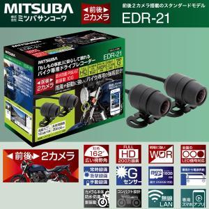 MITSUBA ミツバサンコーワ EDR-21 バイク専用ドライブレコーダー 前後2カメラ 防水 防塵 耐振動 専用アプリ ドラ レコ|garager30