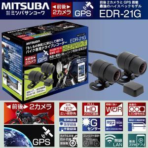 MITSUBA ミツバサンコーワ EDR-21G バイク専用ドライブレコーダー ハイスペック 前後2カメラ GPS 防水 防塵 耐振動 専用アプリ ドラレコ|garager30