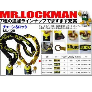 レイト Mr.LOCKMAN ML-120-900A チェーンロック  イエロー 盗難防止ロック ミスターロックマン ML120-900A|garager30