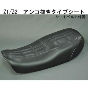 MRS Z1/Z2 アンコ抜きタイプ シート ASSY ベルト付属 カワサキ Mテック中京 garager30