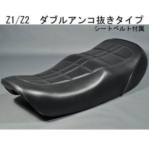 MRS Z1/Z2 ダブルアンコ抜きタイプ シートASSY ベルト付属  MRS-1552-SH03  カワサキ Mテック中京|garager30