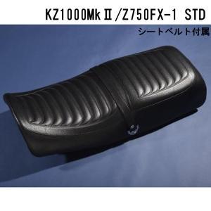 MRS Z1000MKII Z750FX-1 STD 復刻版シートASSY ノーマルタイプ ベルト付属 カワサキ Mテック中京 マーク2|garager30