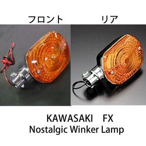 MRS カワサキ FX ノスタルジック ウインカーランプ|garager30