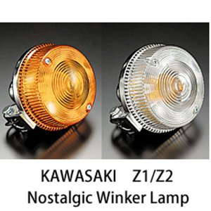 MRS カワサキ Z1/Z2 ノスタルジック ウインカーランプ シングル球|garager30