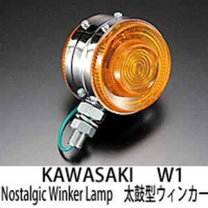 MRS カワサキ W1 ノスタルジック ウインカーランプ 太鼓型ウィンカー KAWASAKI|garager30