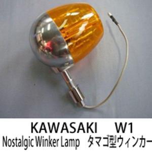 MRS カワサキ W1 ノスタルジック ウインカーランプ タマゴ型ウィンカー|garager30