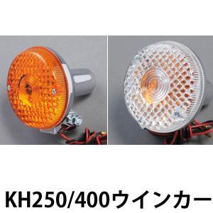 MRS カワサキ KH250 KH400 ノスタルジック ウインカーランプ Z1 Z2にも|garager30