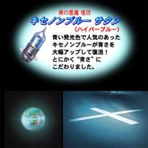 M&H マツシマ H-4 12V 60/55W バイクビーム  キセノンブルー サタン 高効率ハイパーハロゲンバルブ H4 ヘッドライト球|garager30