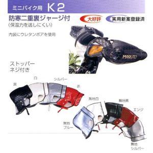大久保製作所 MARUTO(マルト) K2-2600 ミニバイク用ハンドルカバー スクーター 原付 防寒 防風|garager30