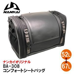 ナンカイ BA-308 コンフォートシートバッグ BA308 52L〜67L 南海部品 NANKAI|garager30