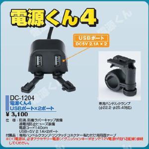 ナンカイ DC-1204 電源くん4 USBポート×2ポート|garager30