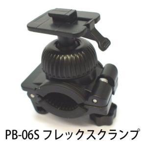 ナンカイ PB-06S マルチホルダー KANIシリーズ フレックスクランプS PB06S スマホホルダー スマートフォン|garager30