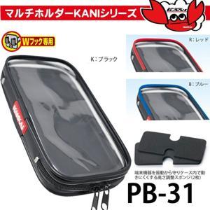 ナンカイ PB-31マルチホルダーKANIシリーズ スマートPhoneポーチ PB31 スマホホルダー スマートフォン|garager30