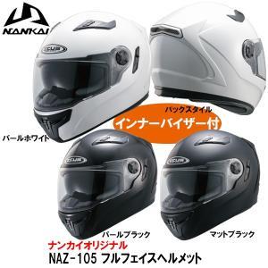 南海部品 ZEUS ゼウス NAZ-105 フルフェイス型システムヘルメット インナーバイザー装備 NAZ105|garager30