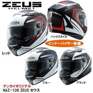 南海部品 ZEUS ゼウス NAZ-106 フルフェイス型システムヘルメット インナーバイザー装備 NAZ106|garager30
