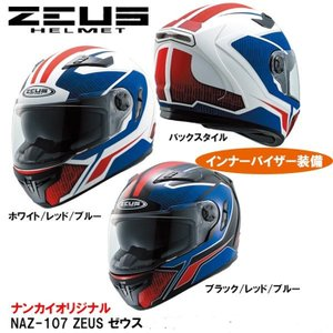 南海部品 ZEUS ゼウス NAZ-107 フルフェイス型システムヘルメット インナーバイザー装備 NAZ107|garager30