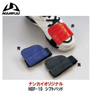 ナンカイ NBP-19 牛革 シフトパッド 南海部品 NANKAI NBP19 本革|garager30
