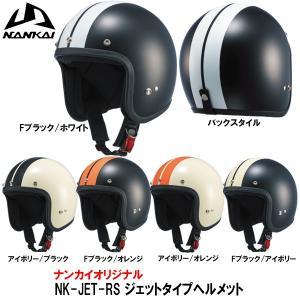 NANKAI ナンカイ NK-JET-RS ジェットタイプ レーシングストライプ ヘルメット NKJET スモールジェット NKジェット|garager30