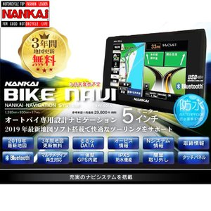 ナビゲーション NANKAI NNV-001A オートバイ専用設計ポータブルナビ バイク専用 防水・防塵 Bluetooth ナビ 南海部品 ナンカイ BIKE NAVI 5インチモニター|garager30
