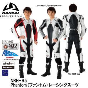 ナンカイ NRH65 ファントムレーシングスーツ 牛革 革ツナギ レザースーツ NRH-65 南海部品|garager30