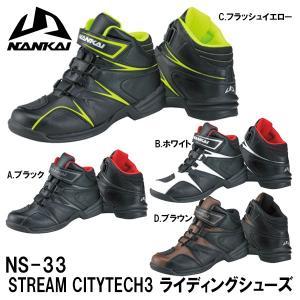 ナンカイ NS-33 STREAM CITYTECH-3 ストリーム シティテック3 ライディングシューズ NS33 バイク用 南海部品|garager30