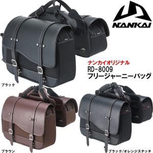 ナンカイ RD-8009 フリージャーニーバッグ サイドバッグ 20L+12L RD8009 南海部品 NANKAI アメリカン サドルバッグ 左右非対称|garager30