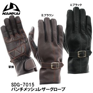 NANKAI ナンカイ SDG-7015 パンチメッシュレザー グローブ SDG7015 本革 レデ...