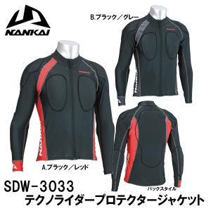 ナンカイ SDW-3033 テクノライダープロテクタージャケット SDW3033 バイク用  NANKAI 南海部品 garager30