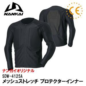 ナンカイ SDW-4125 メッシュストレッチ プロテクターインナー SDW4125 バイク用 NANKAI 南海部品|garager30