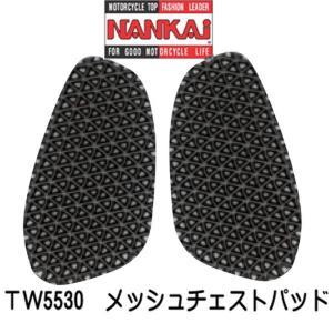 NANKAI ナンカイ TW5530 メッシュチェストパッド 左右セット 胸部|garager30