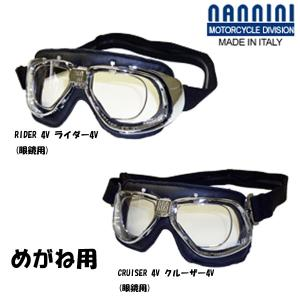 NANNINI ナンニーニ RIDER 4V/CRUISER 4V 眼鏡用ゴーグル クローム  ライダー4V クルーザー4V イタリア製ゴーグル めがね用|garager30