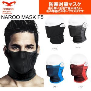 NAROO MASK F5 秋〜冬用 マスク ナルーマスク アメリカンにも 花粉対策と防寒対策|garager30