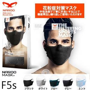 NAROO MASK F5s オールシーズン マスク ナルーマスク アメリカンにも 花粉対策と防寒対...