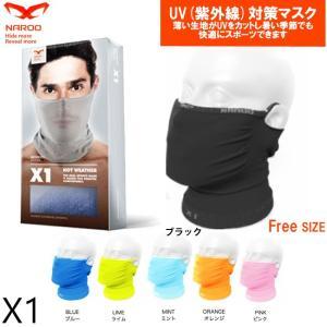 NAROO MASK X1 夏用マスク ナルーマスク アメリカンにも UVカット|garager30