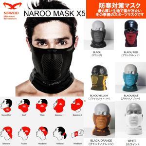 NAROO MASK X5 秋〜春先用 マスク ナルーマスク アメリカンにも 防寒|garager30