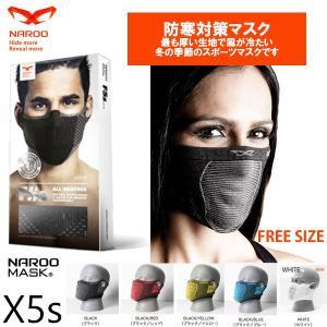 NAROO MASK X5s 秋〜春先用 ショートマスク ナルーマスク アメリカンにも 防寒|garager30