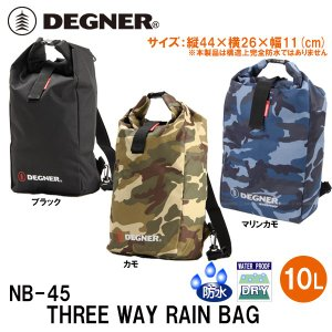 デグナー/DEGNER NB-45 3ウェイレインバッグ 10L NB45 防水|garager30