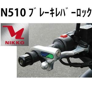 NIKKO ニッコー N-510 ブレーキレバーロック 盗難防止ロック N510 garager30