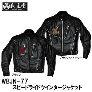 弐黒堂 WBJN-77 スピードライドウインタージャケット「鴉羽 (からすば)」 WBJN77 ウインタージャケット 秋冬モデル|garager30