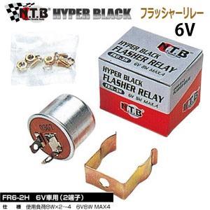 NTB フラッシャーリレー FR6-2H  6V 8W 2端子 ウインカーリレー 2極|garager30