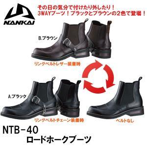 ナンカイ NTB-40 ROADHAWK ロードホーク NTB40 ツーリングブーツ 南海部品|garager30