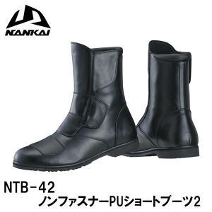 ナンカイ NTB-42 ノンファスナーPUショートブーツ2 NTB42 ツーリングブーツ 南海部品|garager30