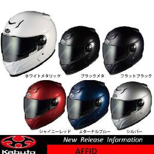 OGK KABUTO AFFID  アフィード  フルフェイスヘルメット|garager30