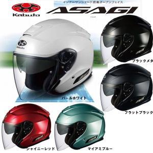 OGK ASAGI アサギ インナーサンシェード搭載 ジェットヘルメット サンバイザー |garager30