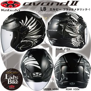 OGK kabuto AVAND-II アヴァンド-2 LB エルビー オープンフェイス アバンド2 レディースバイク ジェットヘルメット AVAND2 オージーケー カブト|garager30