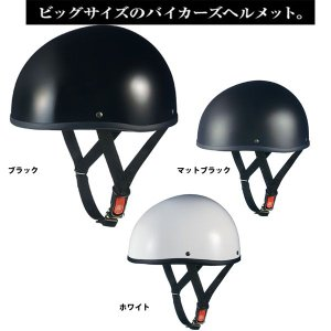 OGK BK-C2X ビッグサイズ ハーフヘルメット BIG SIZE|garager30