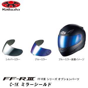 OGK kabuto FF-RIII オプションパーツ C-1K ミラーシールド シルバー ブルー FF-R3 FFR3 オージーケー カブト garager30